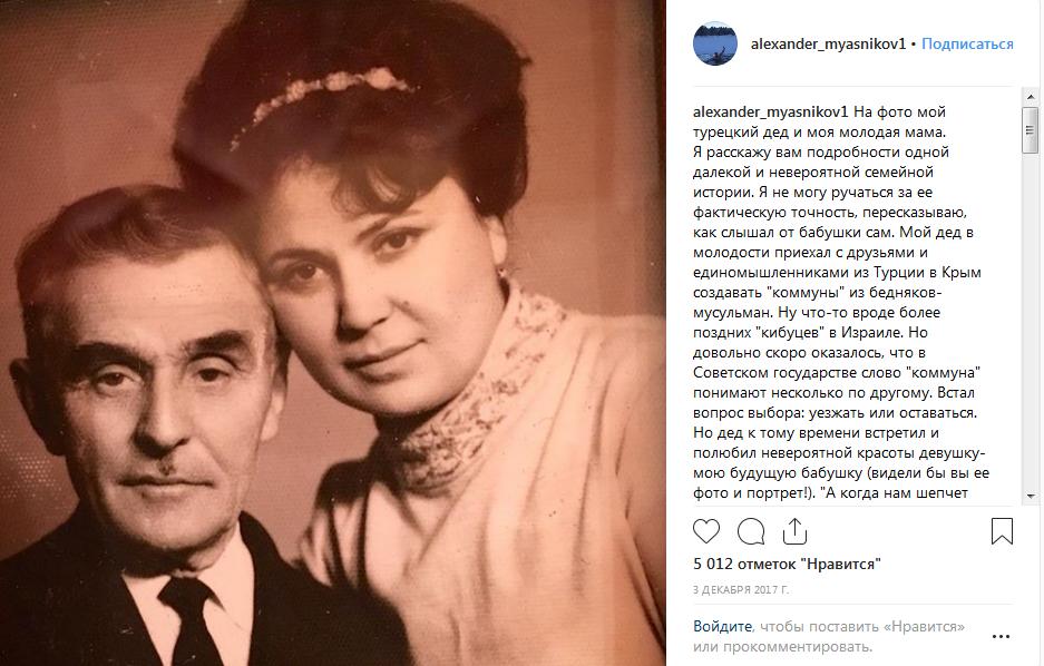 Александр Мясников его мама и дед