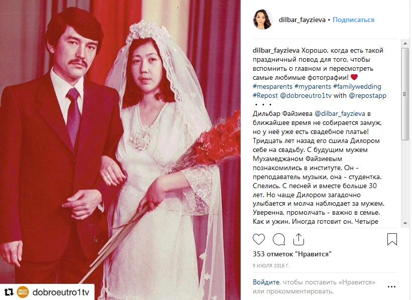 Дильбар Файзиева ее родители