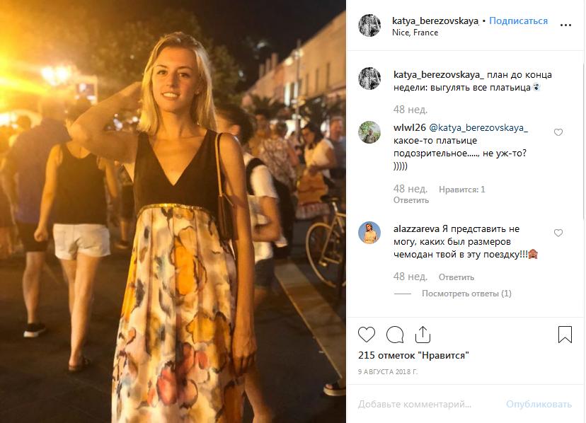 Екатерина Березовская: биография, личная жизнь, муж