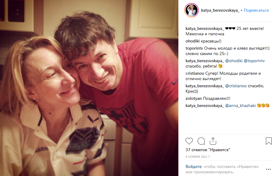 Екатерина Березовская родители фото