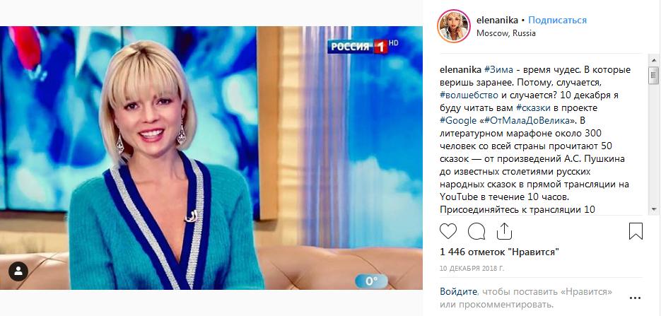 Елена Николаева ведущая биография и личная жизнь