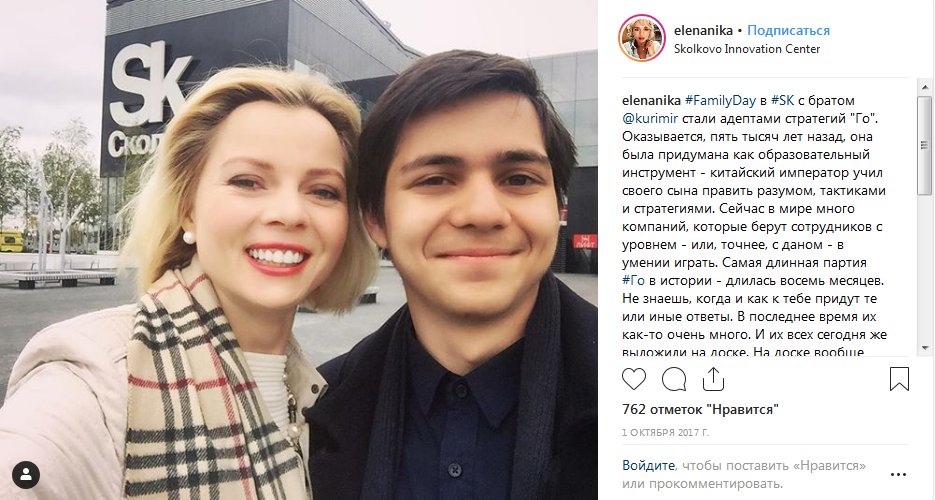 Елена Николаева с братом фото