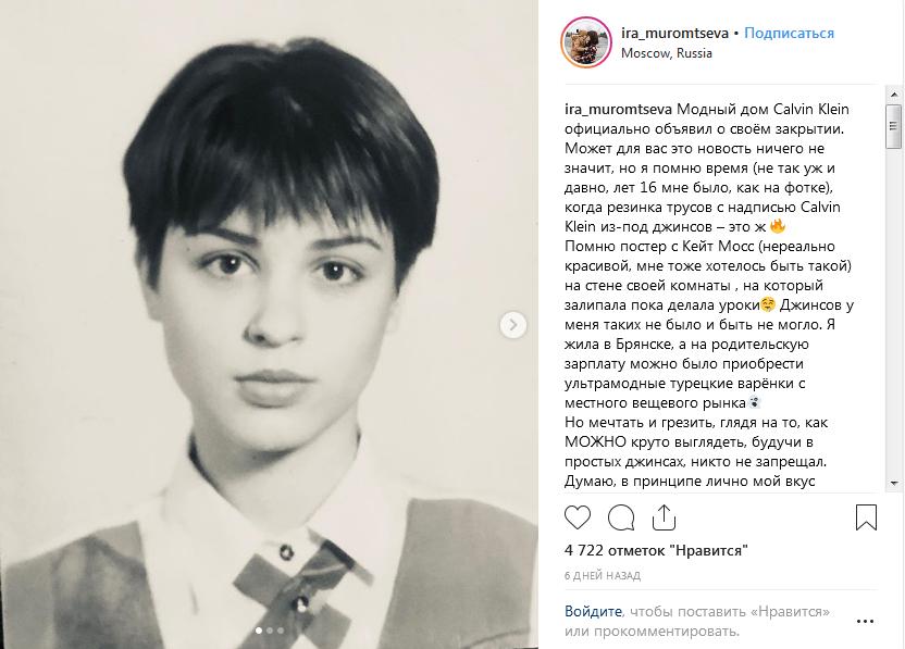 Ирина Муромцева в юности