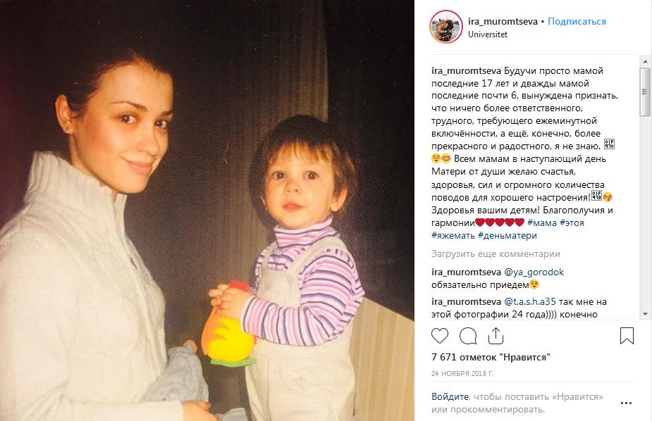 Ирина Муромцева с дочерью фото