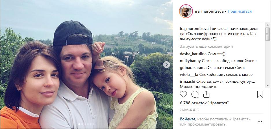 Ирина Муромцева с мужем и дочкой фото