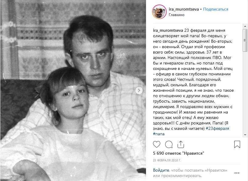 Ирина Муромцева с отцом фото