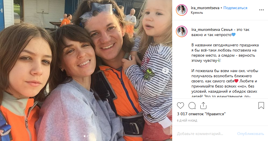 Ирина Муромцева с семьей фото