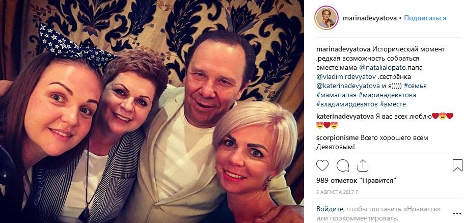 Марина Девятова с семьей