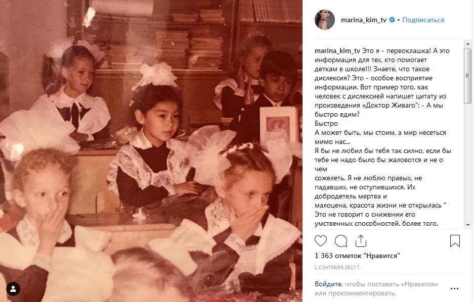 Марина Ким в детстве фото