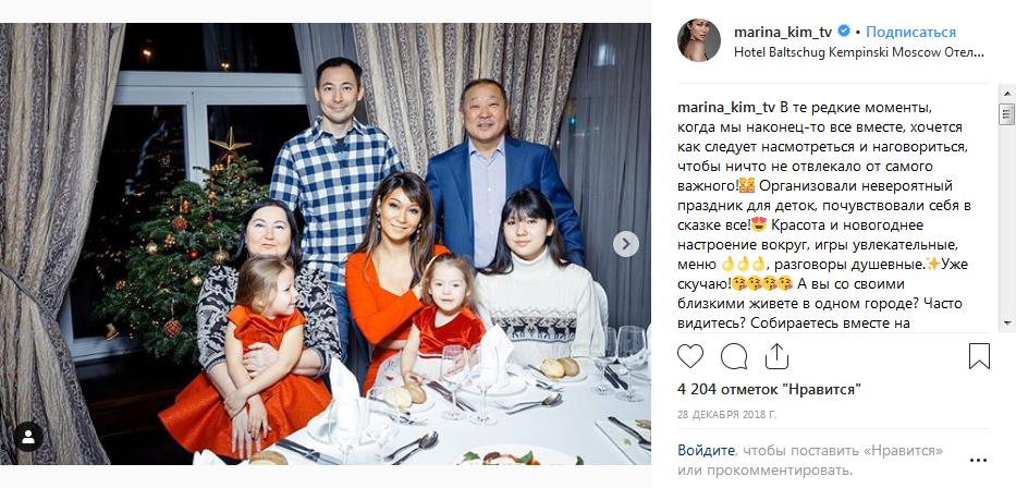 Марина Ким с семьей