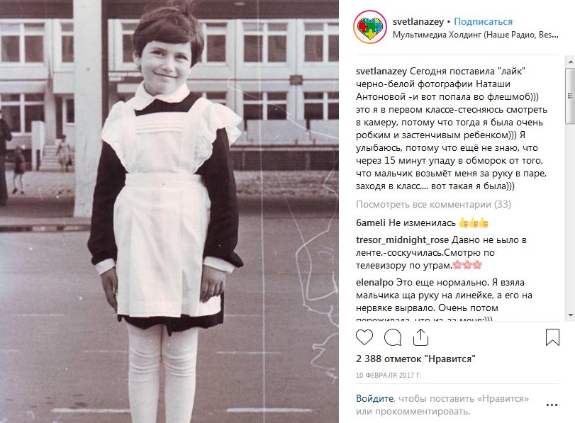 Светлана Зейналова в детские годы