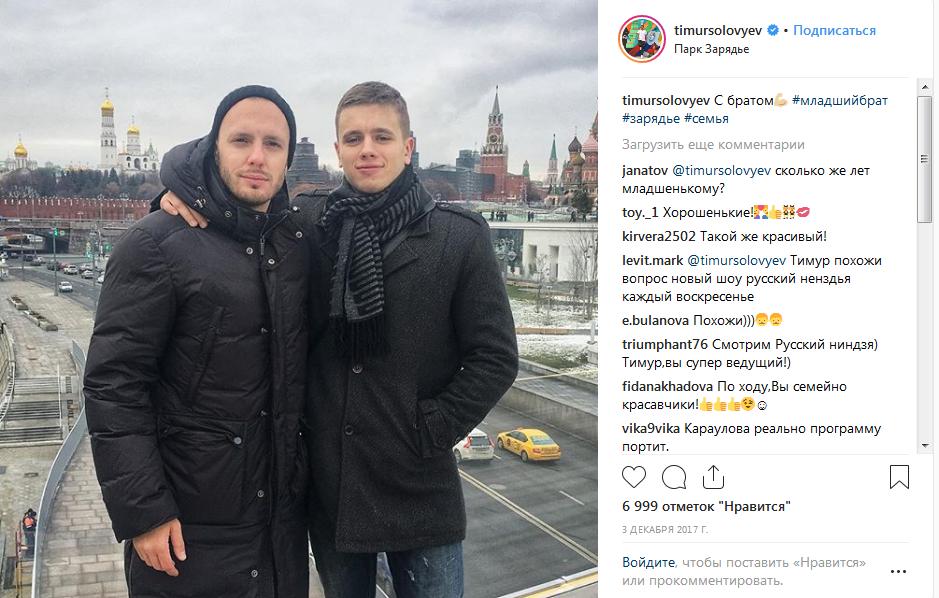 Тимур Соловьёв с младшим братом фото