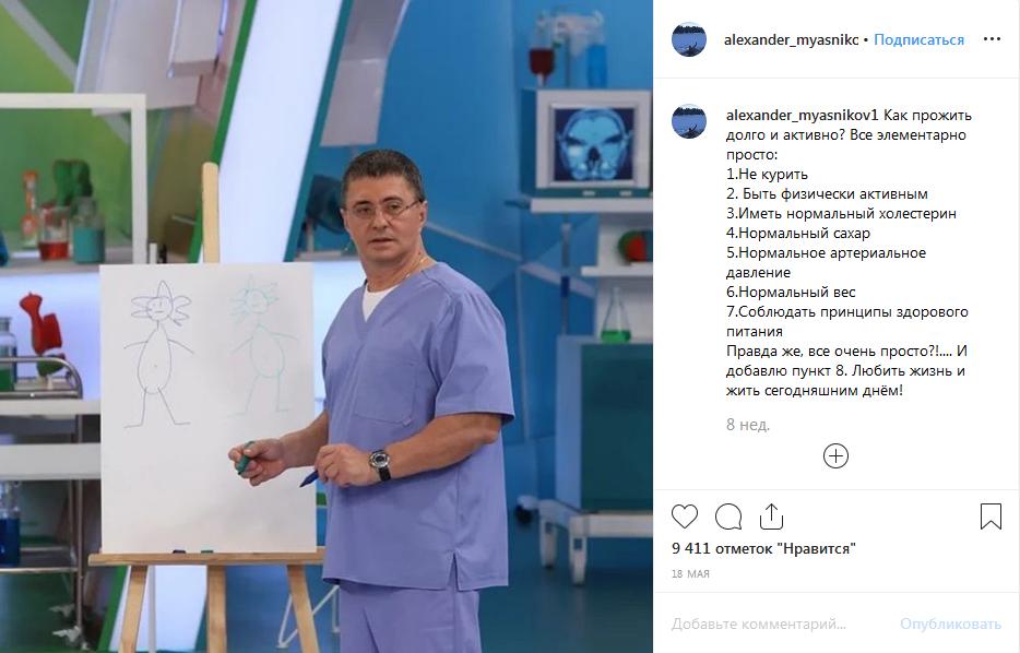 Александр Мясников в Инстаграм
