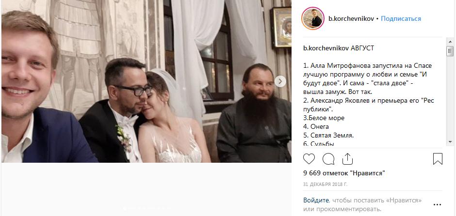 Алла Митрофанова с мужем фото