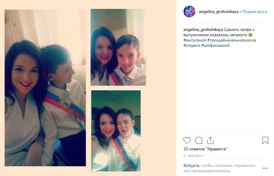 Ангелина Грохольская с сыном фото