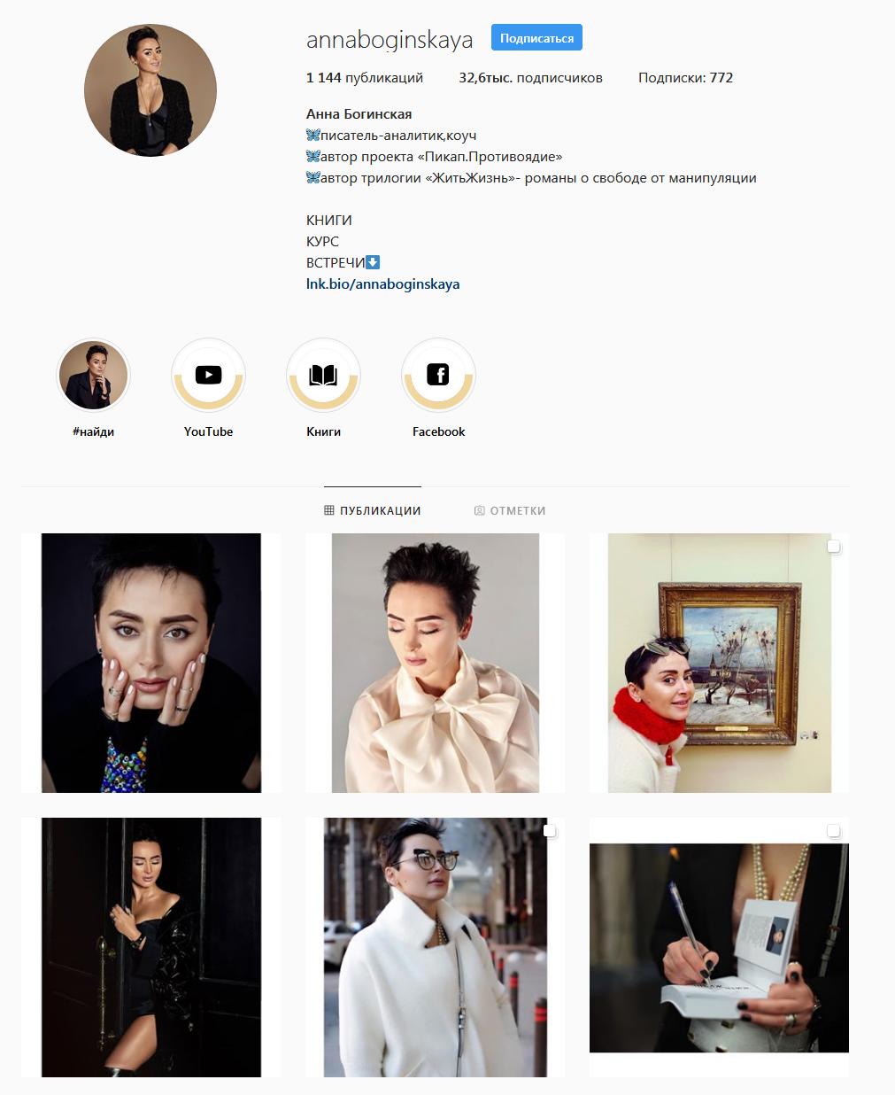 Анна Богинская Инстаграм