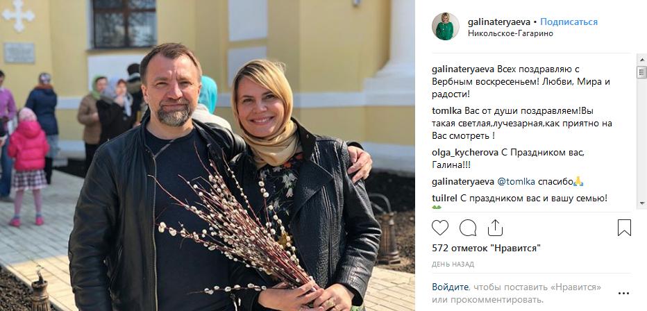 Галина Теряева с мужем