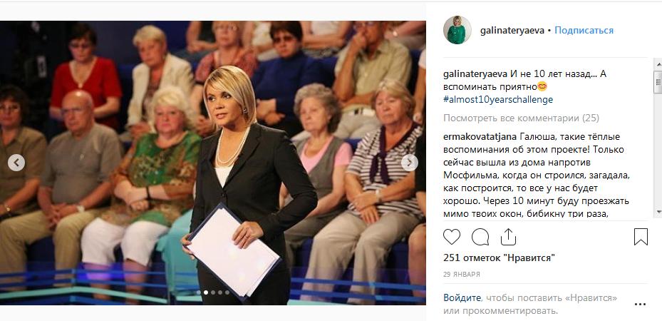 Галина Теряева