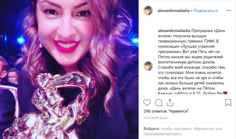 Дарья Александрова: биография, личная жизнь, муж, дети