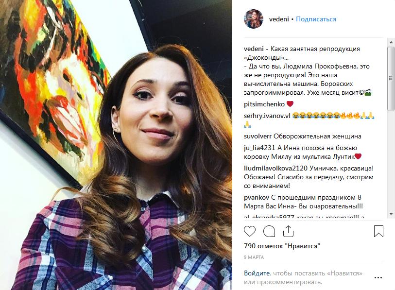 Инна Веденисова: биография, личная жизнь, фото