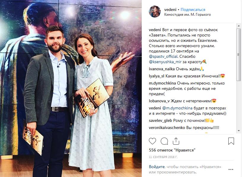 Инна Веденисова и Роман Голованов фото