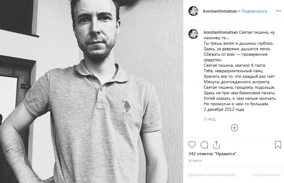 Константин Мацан: биография, личная жизнь, жена