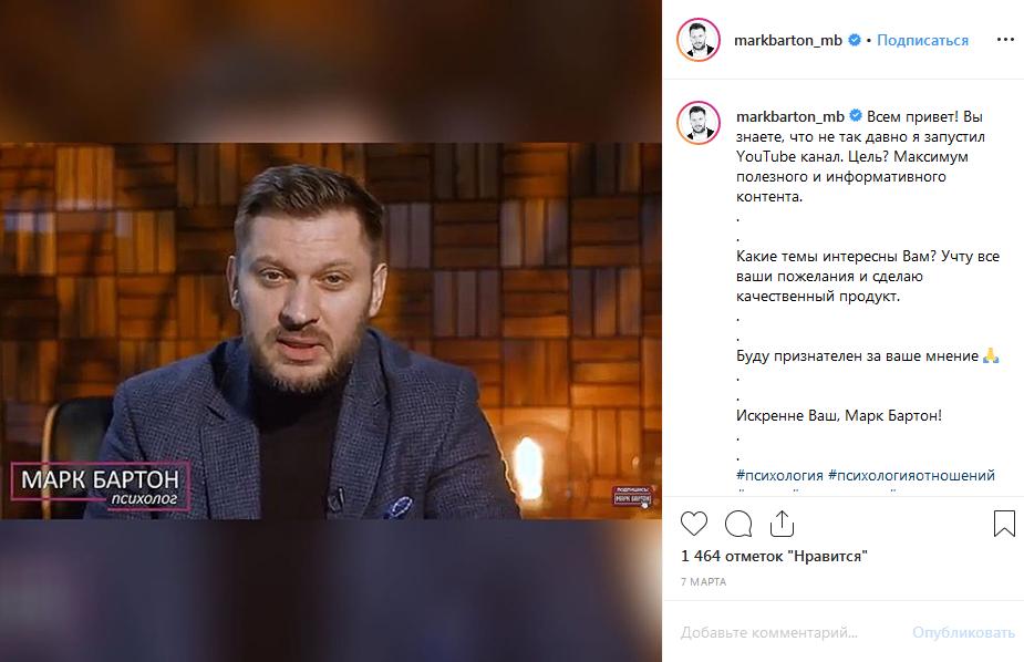 Марк Бартон в Инстаграм