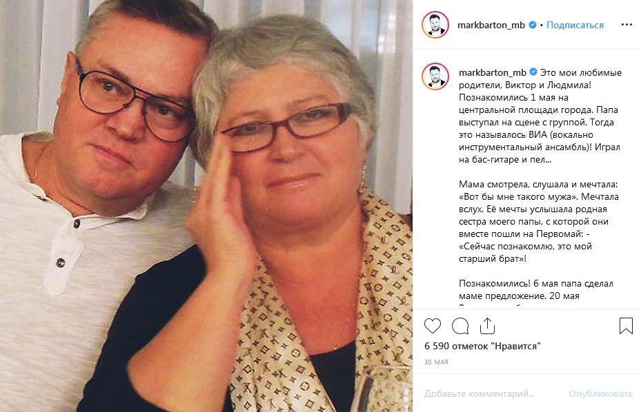 Марк Бартон его родители