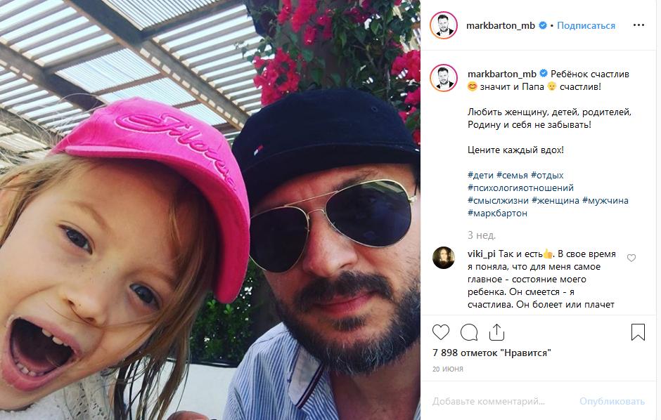 Марк Бартон с дочерью