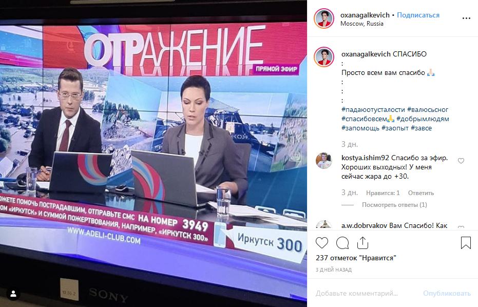 Оксана Галькевич: биография