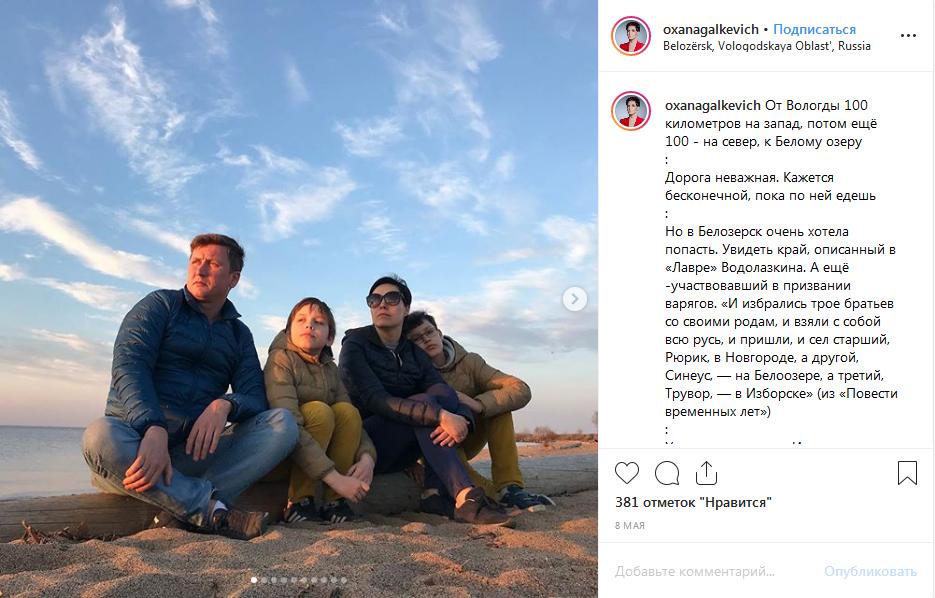 Оксана Галькевич с семьей