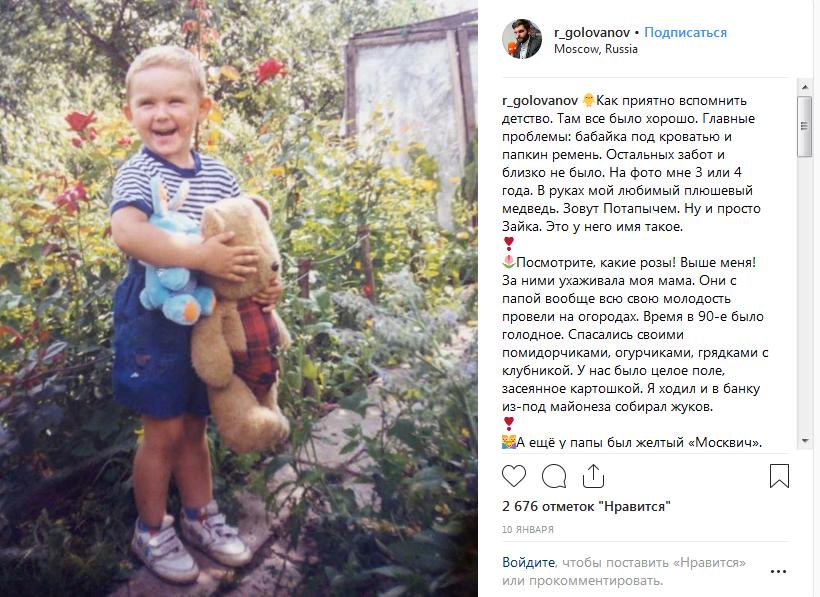 Роман Голованов в детстве