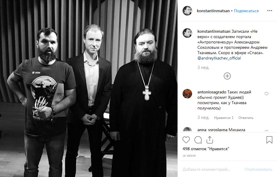 Константин Мацан в Инстаграм