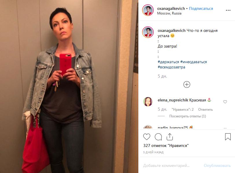 Оксана Галькевич в Инстаграм