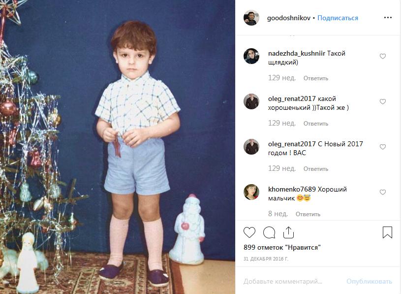 Алексей Гудошников в детские годы