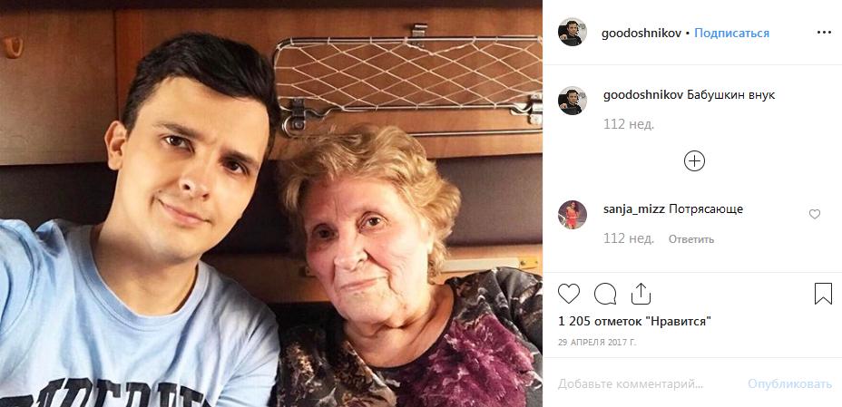 Алексей Гудошников с бабушкой