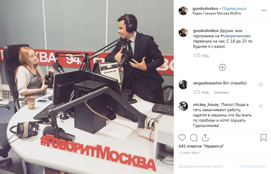 Ведущий на радиостанции Говорит Москва и телеканале Звезда Алексей Гудошников
