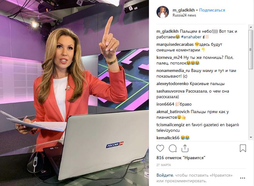 Мария Гладких Инстаграм
