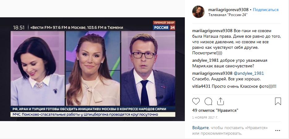 Мария Григорьева телеведущая Россия-24
