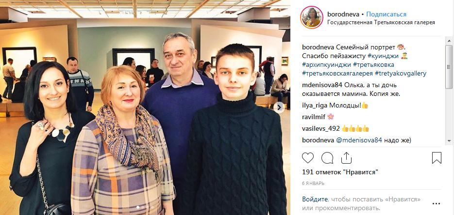 Ольга Бороднева с родителями и сыном