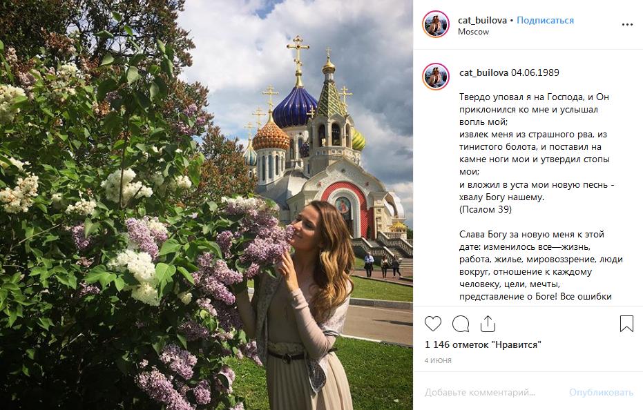 Актриса и телеведущая на канале СПАС Екатерина Буйлова