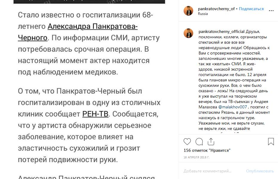 Александр Панкратов-Черный: биография, личная жизнь, жена, дети