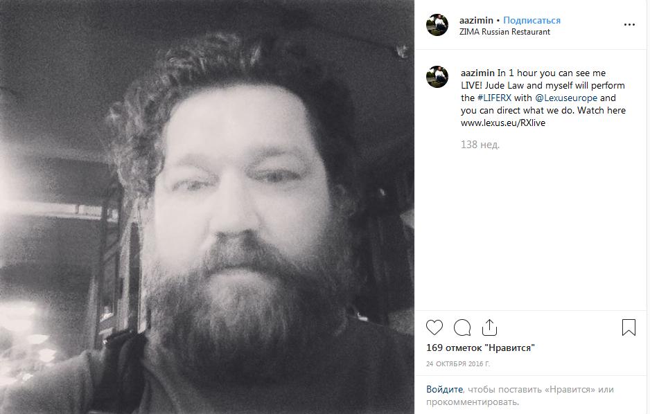 Алексей Зимин: биография