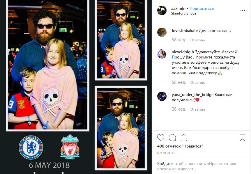 Алексей Зимин с детьми фото