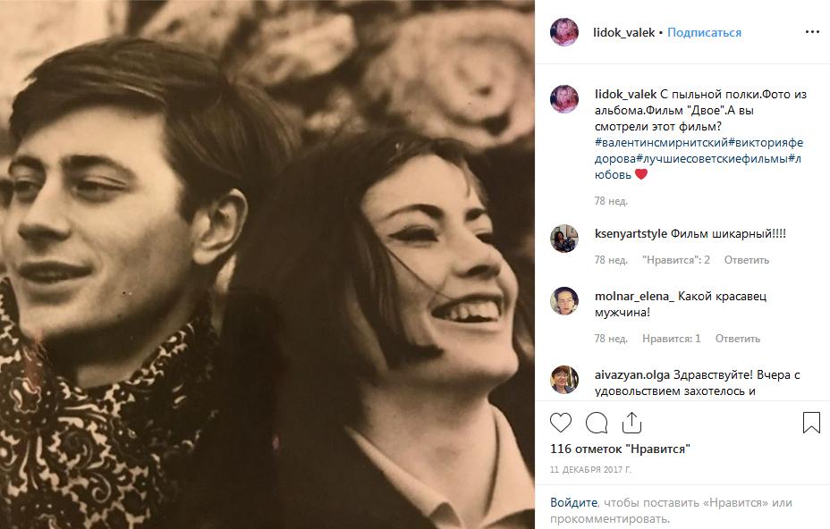 Валентин Смирнитский в молодости фото