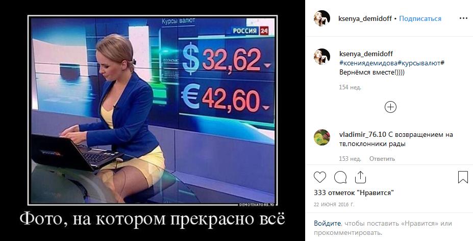 Ксения Демидова: биография, личная жизнь, фото