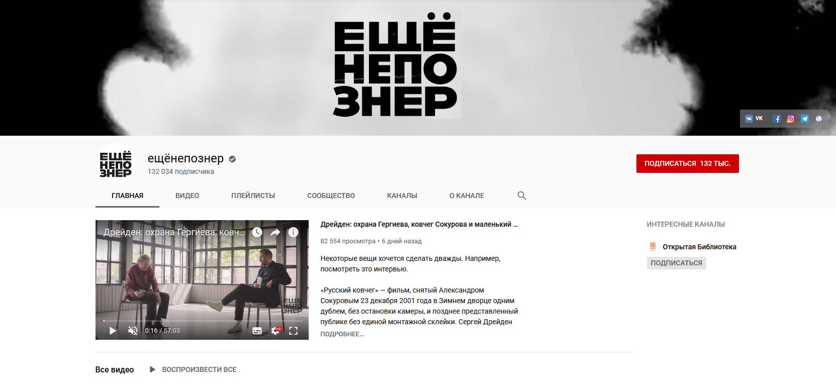 Николай Солодников Ютуб канал