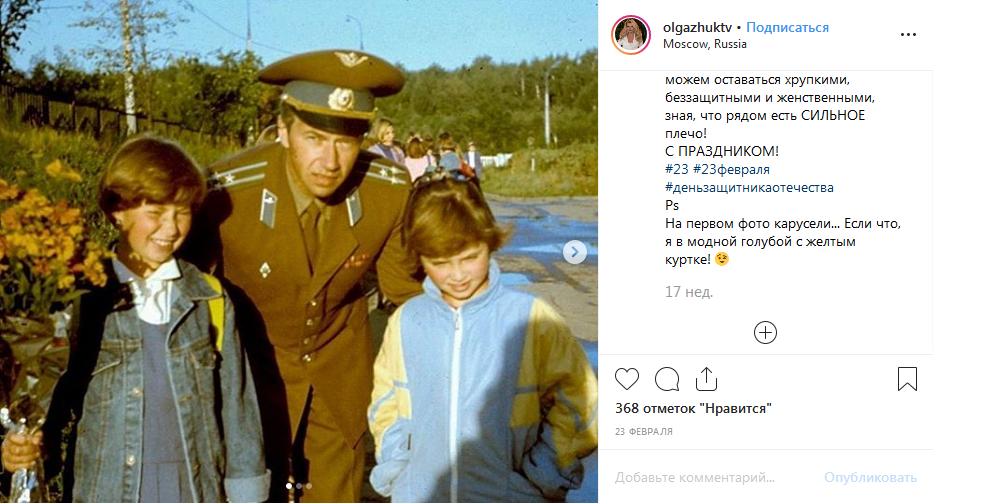 Ольга Жук в детстве с отцом фото