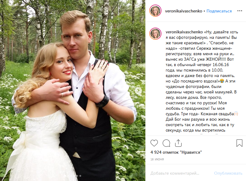 Вероника Иващенко с мужем
