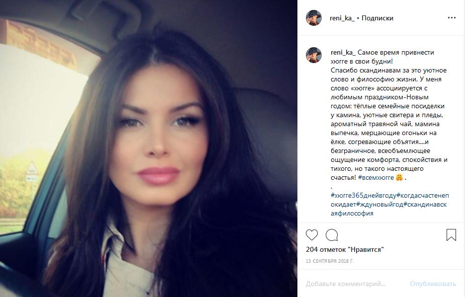 Renata Kamalova в Instagram